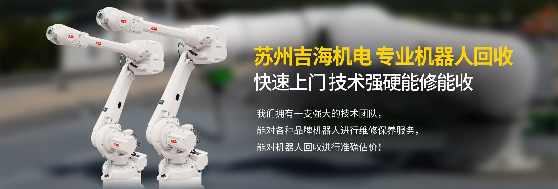 二手机器人回收
