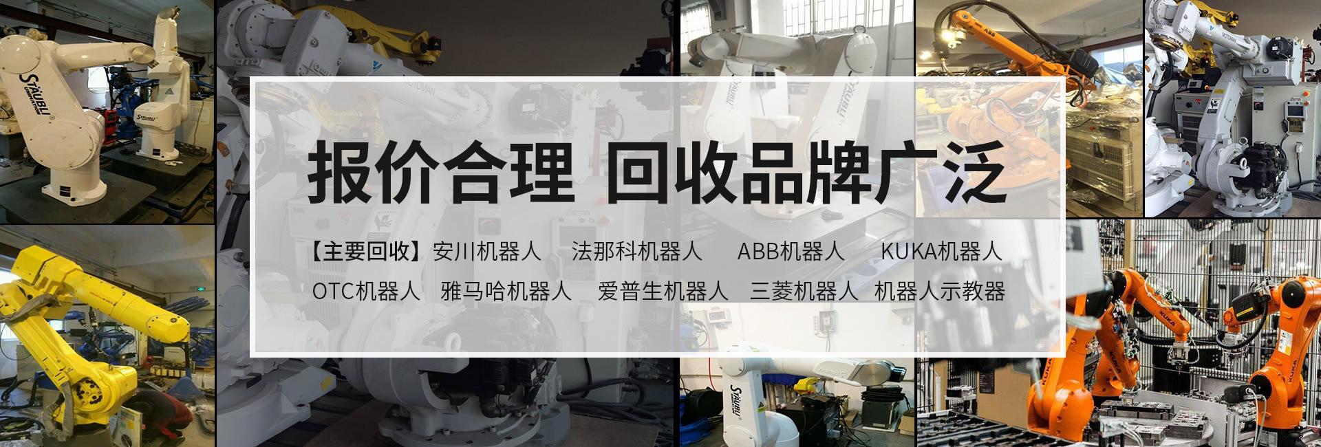 工业机器人回收